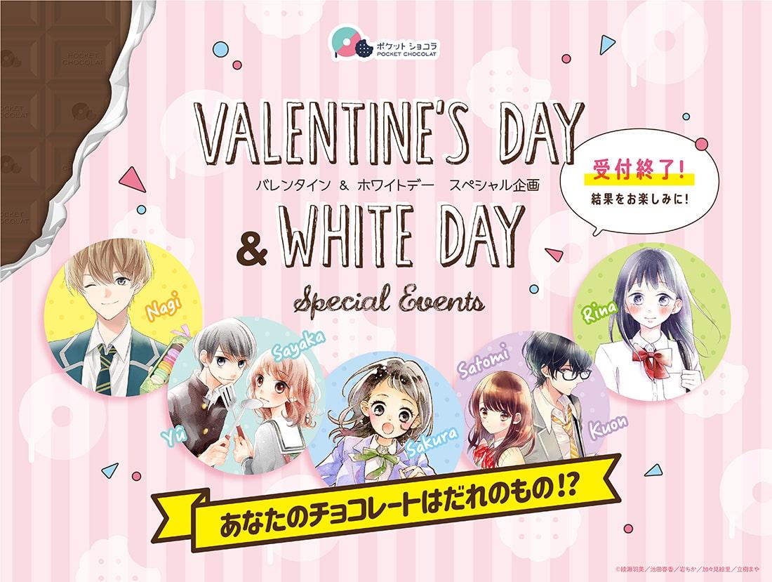 ポケット ショコラ バレンタイン ホワイトデー スペシャル企画