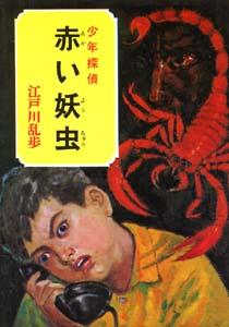 江戸川 乱歩 妖虫