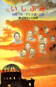 J26いしぶみ|日本の名作文庫J|本を探す|ポプラ社