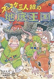 ズッコケ三人組の地底王国