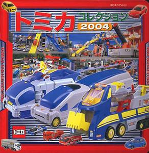 トミカコレクション2004娯楽本を探すポプラ社