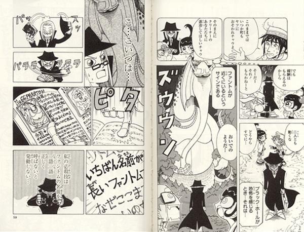 ファントム!1|ブンブンコミックス|コミック|本を探す|ポプラ社