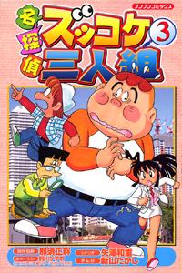 ズッコケ三人組の画像 p1_9