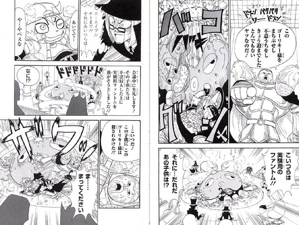ファントム!3|ブンブンコミックス|コミック|本を探す|ポプラ社