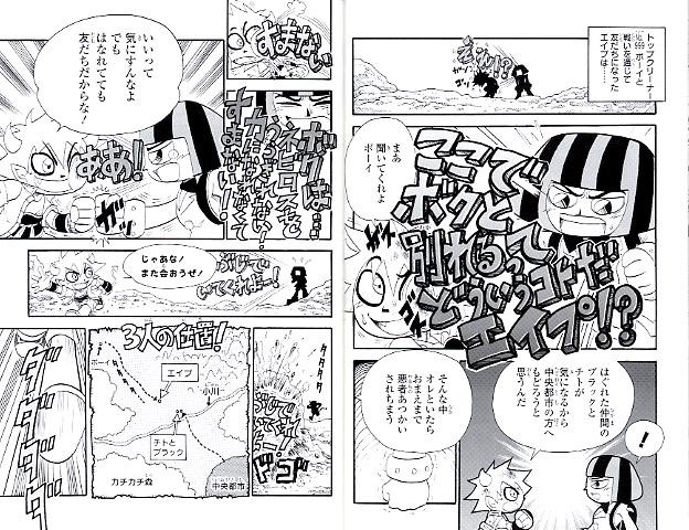 ファントム!4|ブンブンコミックス|コミック|本を探す|ポプラ社