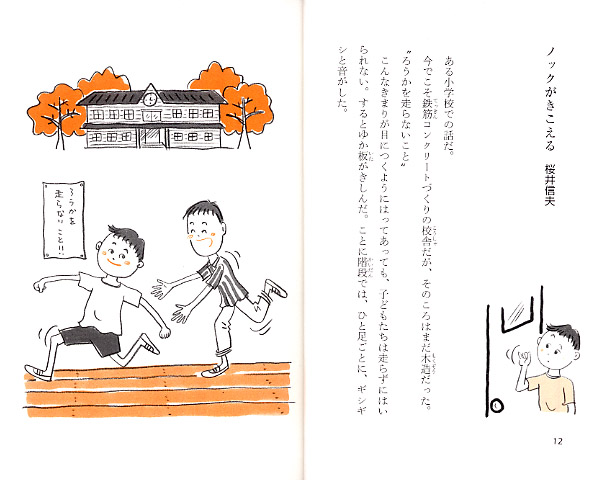 0356学校の怪談 放課後のトイレはおばけがいっぱい児童読み物