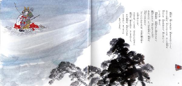 青葉の笛|名作・古典|本を探す|ポプラ社