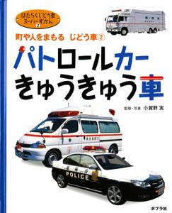 パトロールカー・きゅうきゅう車
