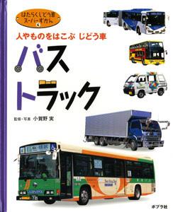バス・トラック
