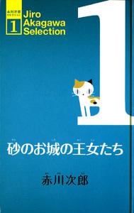 猫娘百科_赤川次郎セレクション(全10巻)|児童読み物(国内)|本を ...
