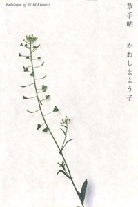 草手帖Catalogue of Wild Flowers