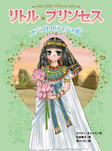 リトル・プリンセス(全8巻)|...