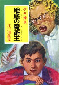 江戸川 乱歩 出版 社