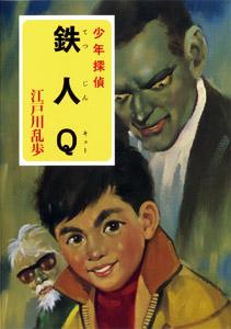 ([え]2−13)江戸川乱歩・少年探偵シリーズ(13) 海底の魔術師
