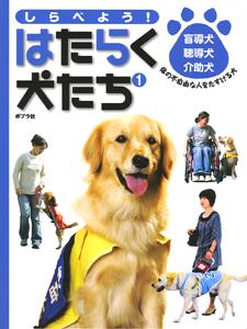 盲導犬・聴導犬・介助犬