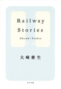 Railway Stories