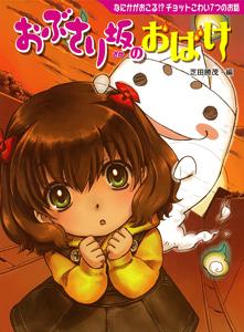 https://www.poplar.co.jp/img/cms/book/original/978-4-591-12258-7.jpg