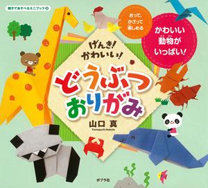 かわいい 折り紙 動物 折り紙で子供が喜ぶ折り方まとめ!簡単なので夢中で遊んでくれたよ♪