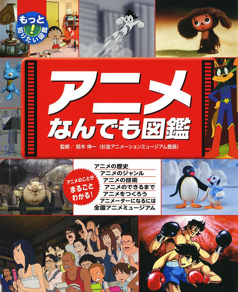 アニメの歴史
