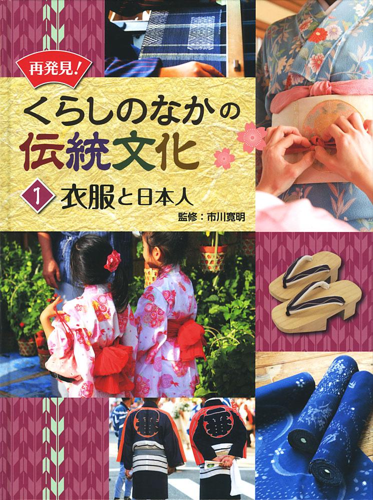 衣服と日本人