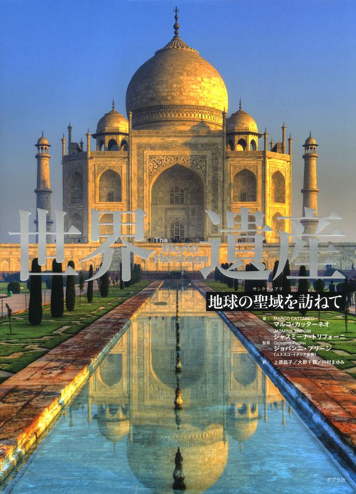 世界遺産|翻訳|本を探す|ポプラ社