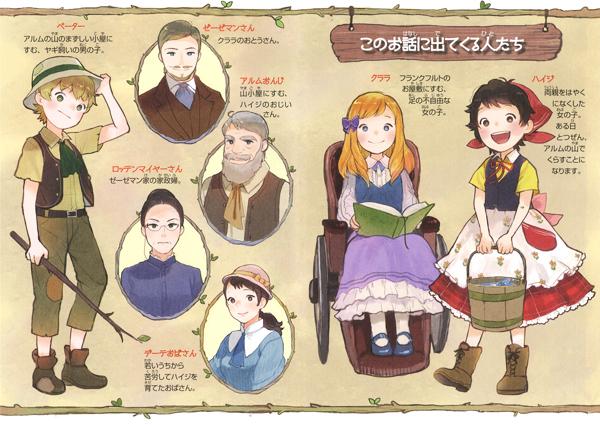 石川 淳 アルプス の 少女