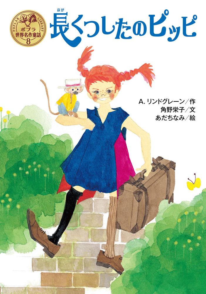 角野栄子の言葉でピッピを読む幸せ。