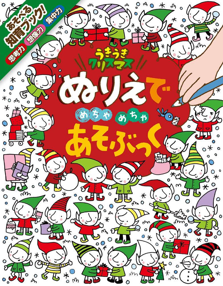 ぬりえで めちゃめちゃ あそぶっく うきうきクリスマス知育本を探す
