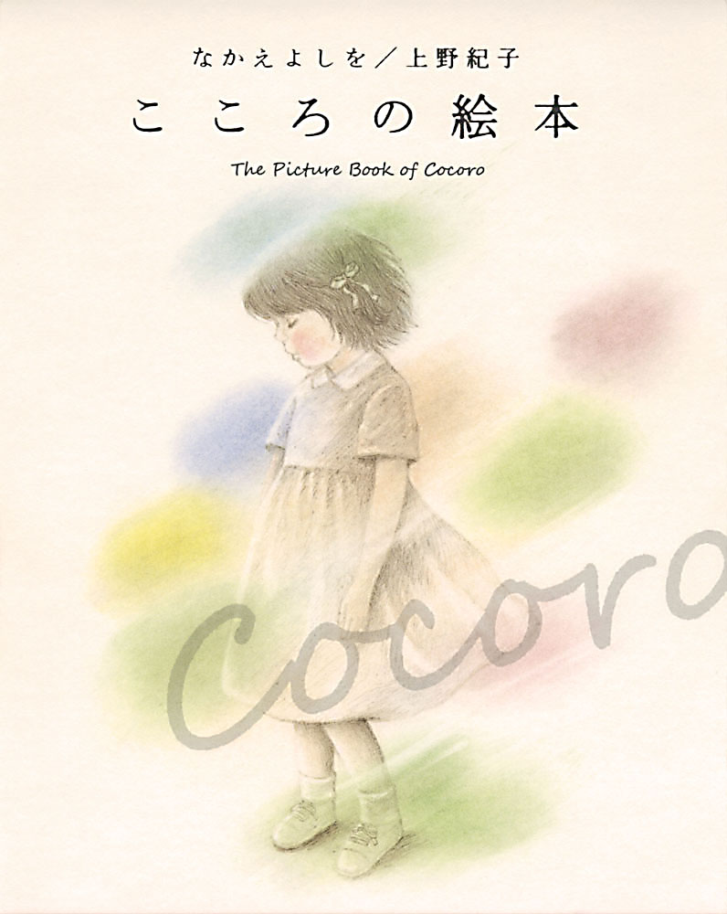 こころの絵本The Picture Book of Cocoro