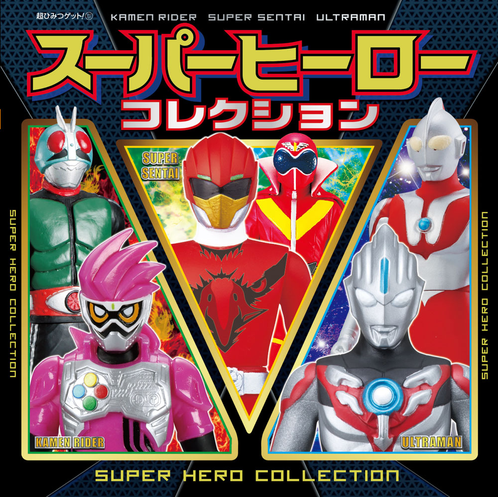 スーパーヒーローコレクション|...