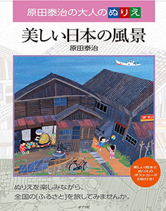 原田泰治の大人のぬりえ 美しい日本の風景実用本を探すポプラ社