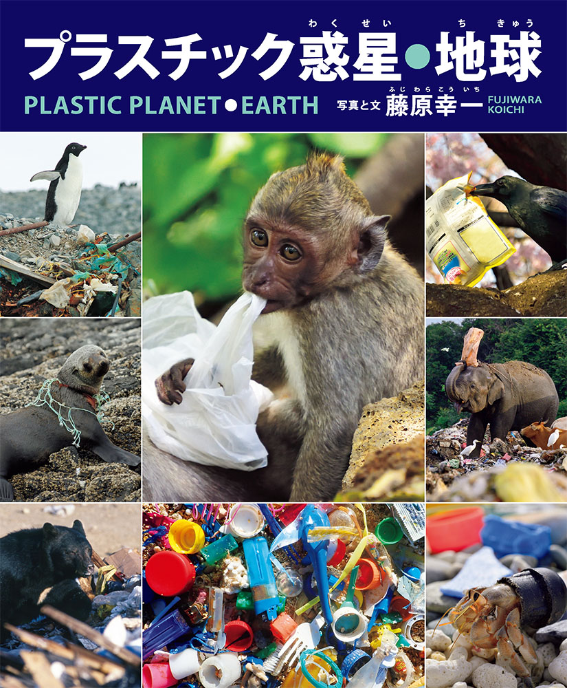 プラスチック惑星・地球