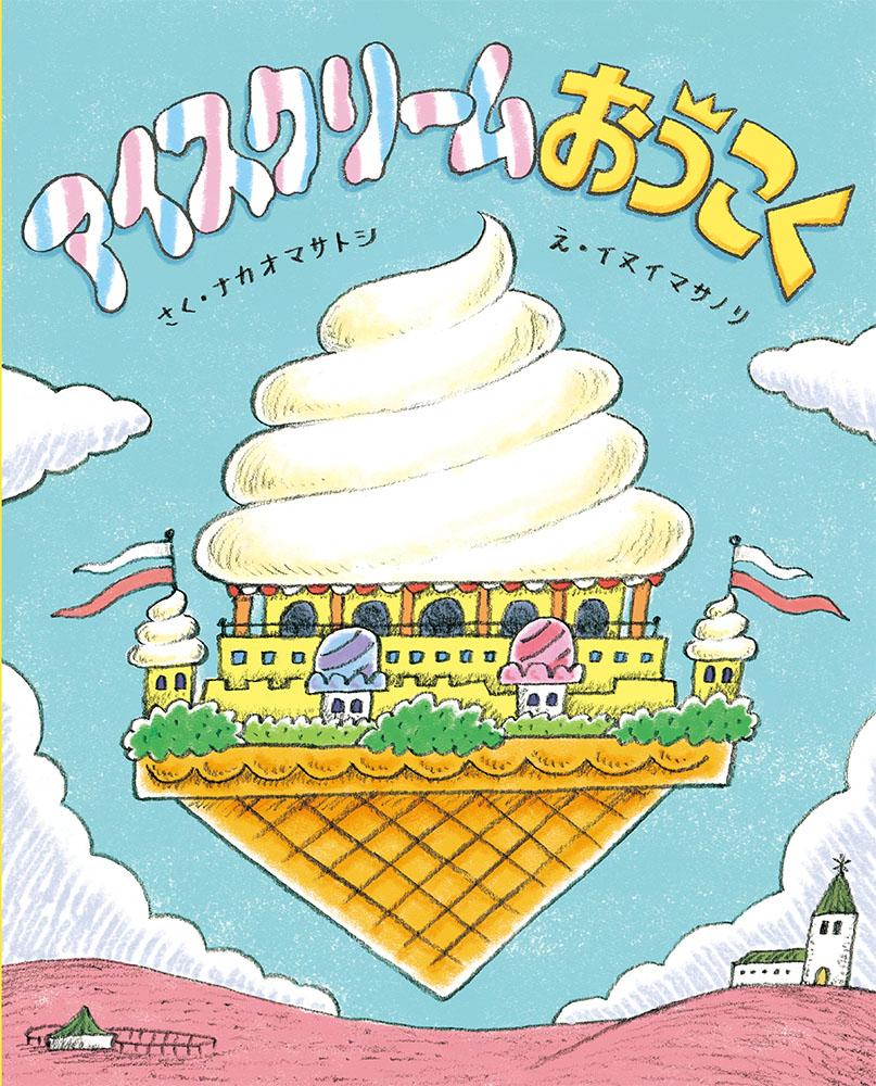 アイスクリームおうこく