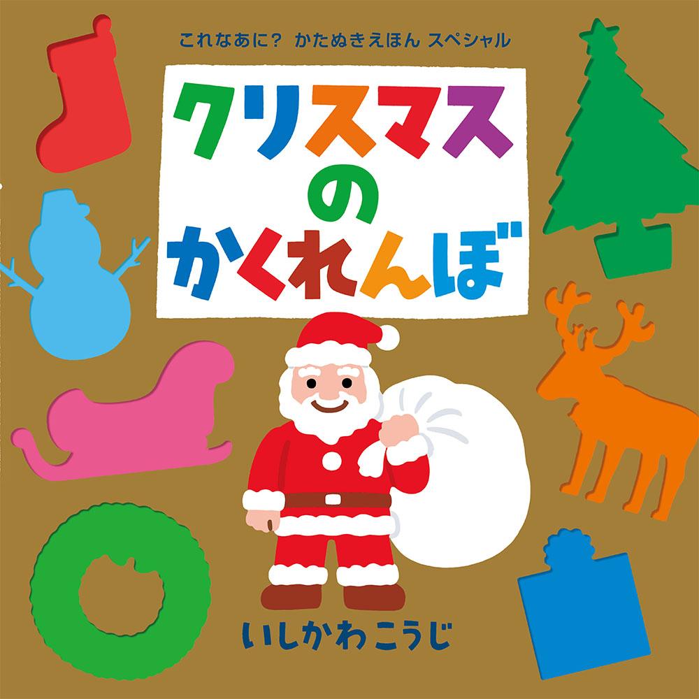(大型絵本)クリスマスのかくれんぼ