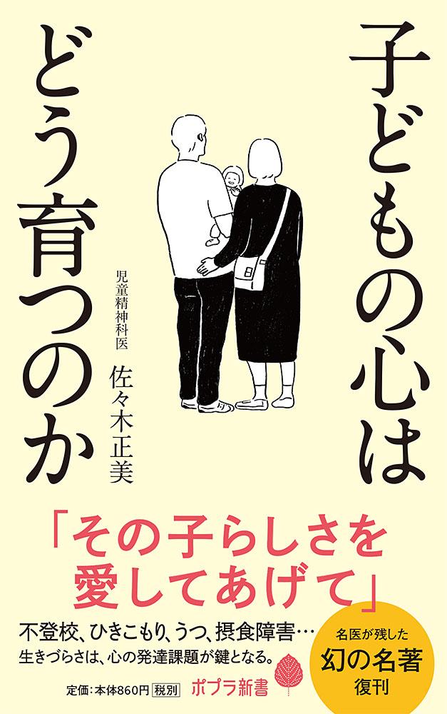 (177)子どもの心はどう育つのか 社会問題 本を探す ポプラ社