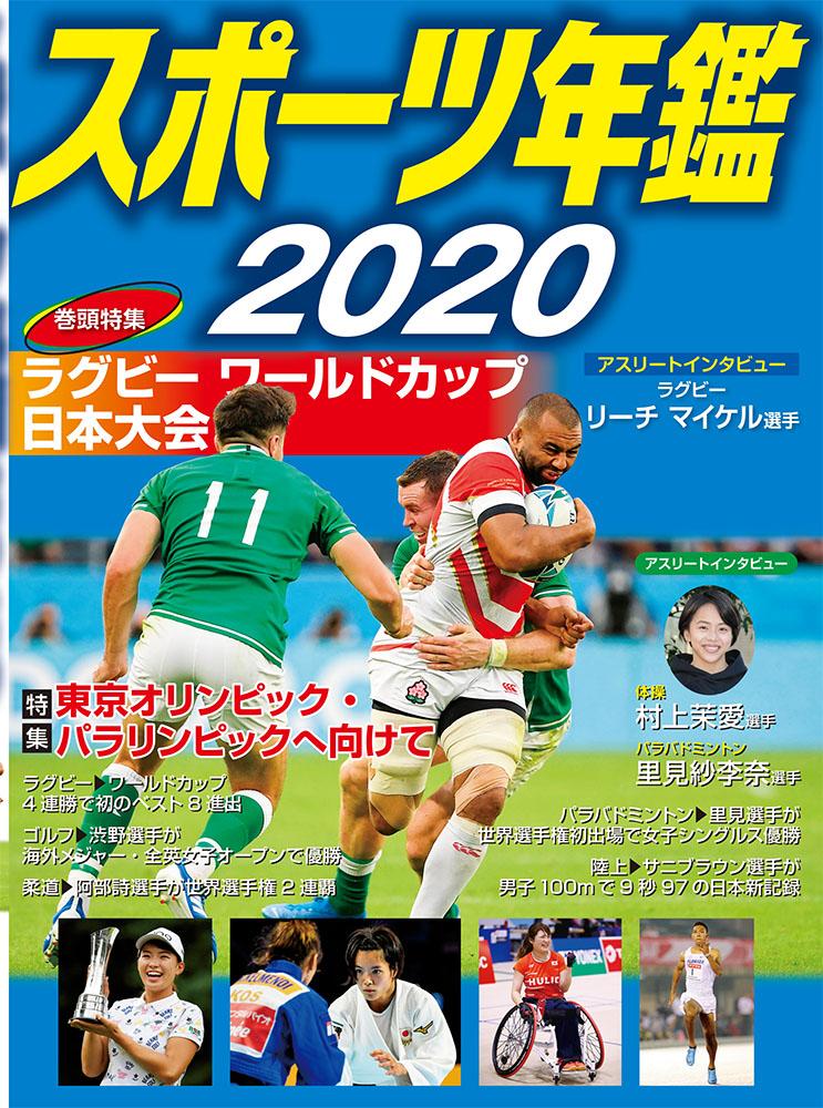 スポーツ年鑑2020