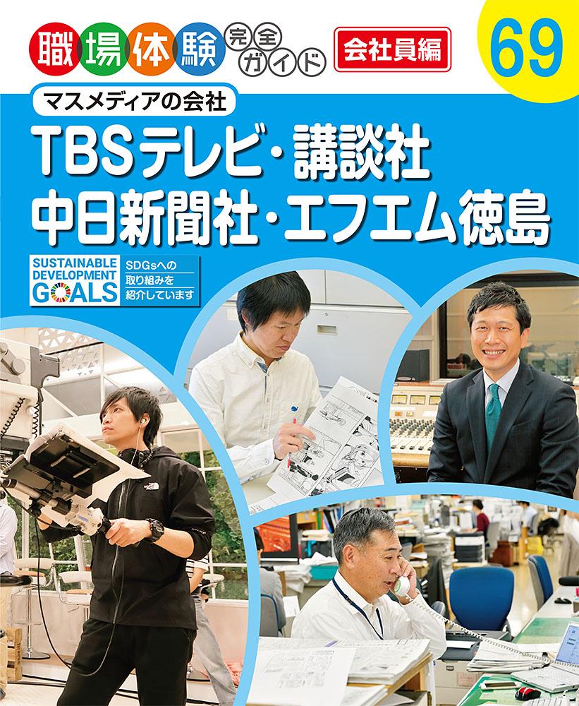 社 中 日 新聞