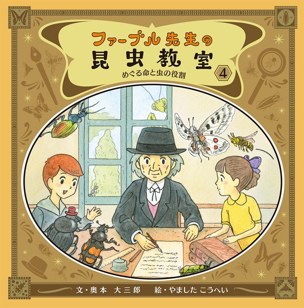ファーブル先生の昆虫教室4