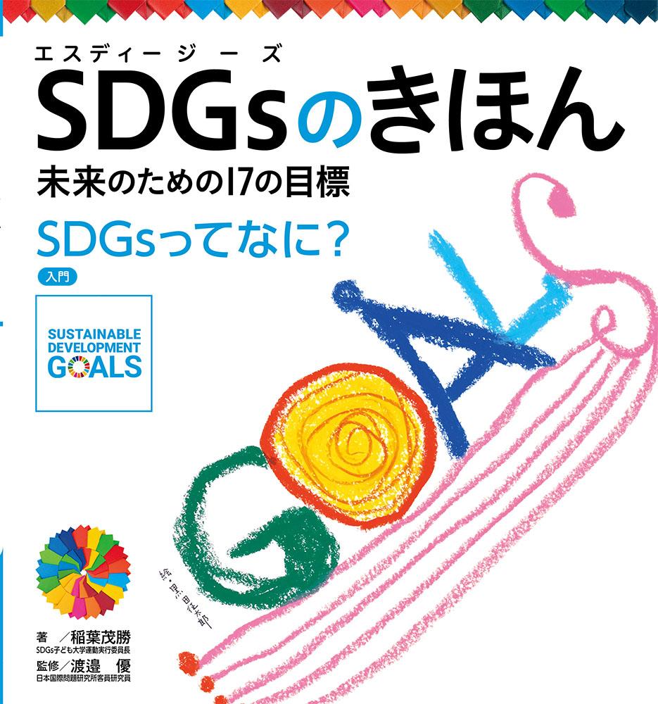 SDGsってなに? 入門