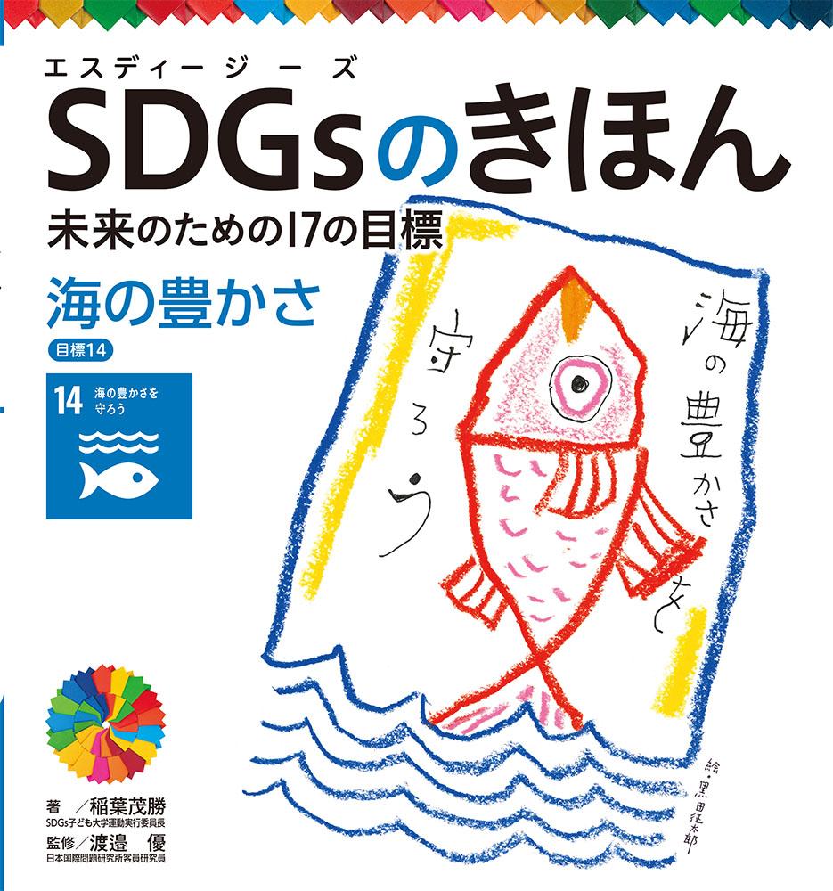 海の豊かさ 目標14