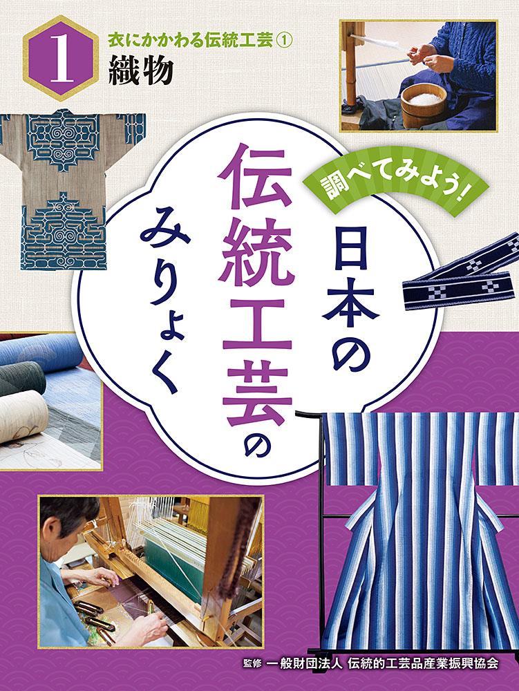 衣にかかわる伝統工芸(1)織物