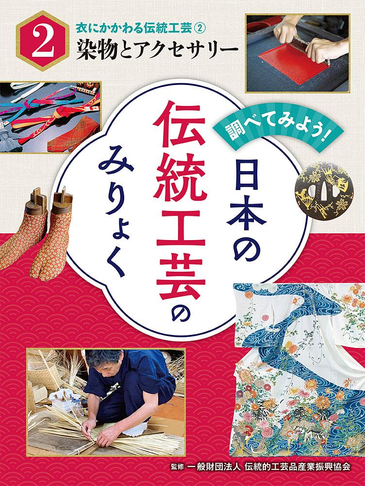 衣にかかわる伝統工芸(2)染物とアクセサリー