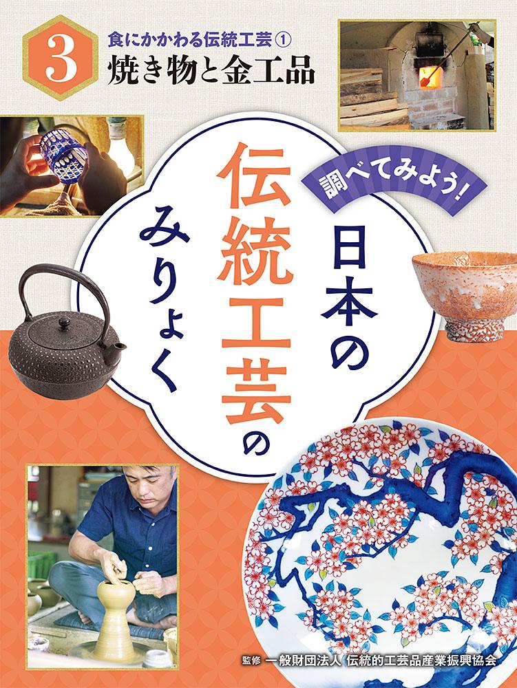食にかかわる伝統工芸(1)焼き物と金工品