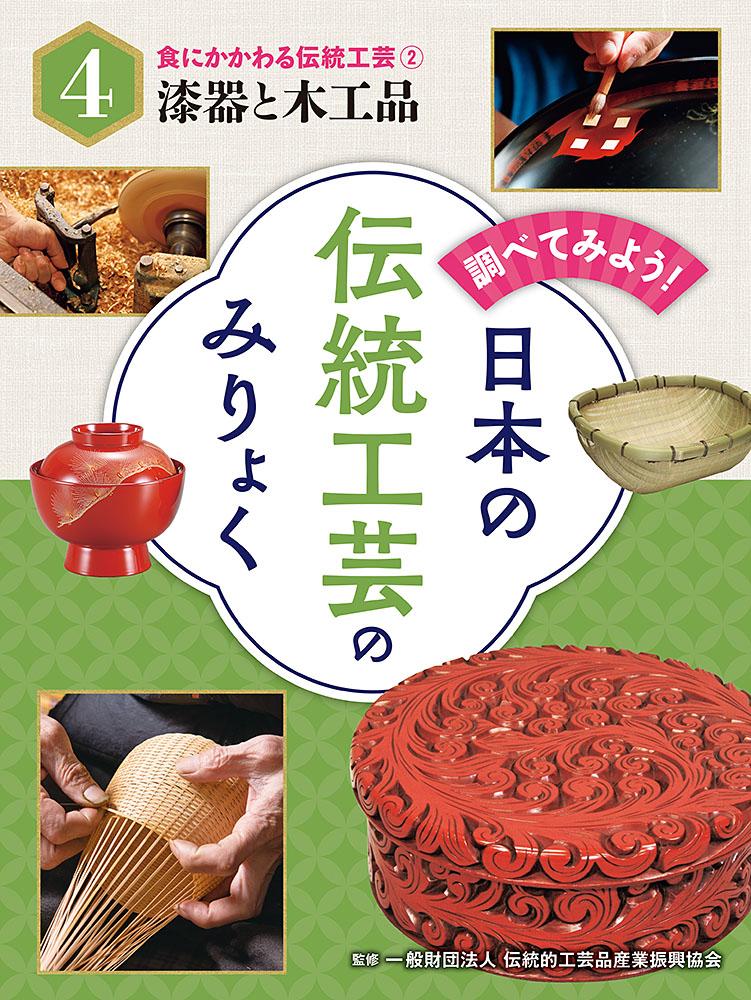 食にかかわる伝統工芸(2)漆器と木工品