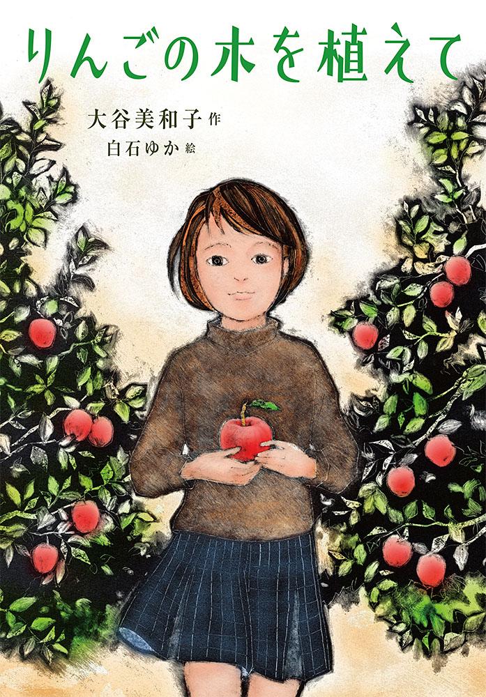りんごの木を植えて