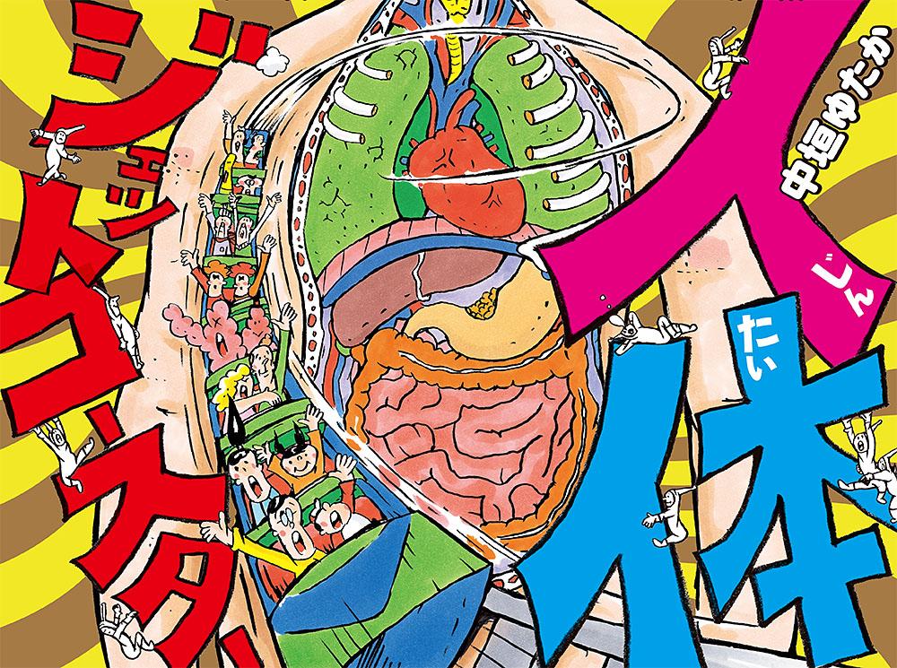 人体ジェットコースター