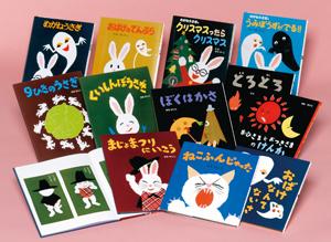 せなけいこ 絵本コレクション(特選12巻)