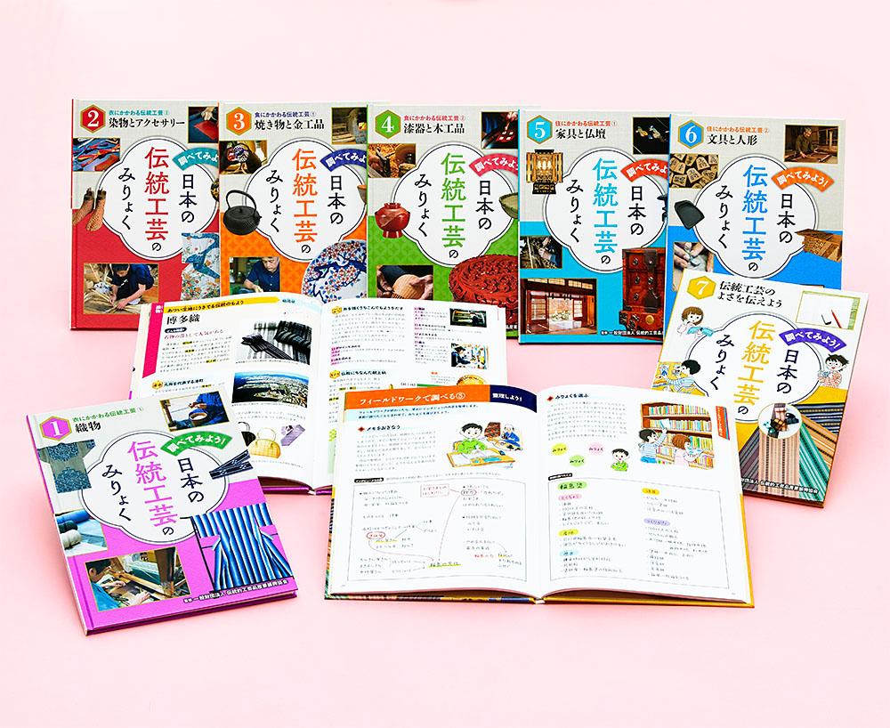 調べてみよう! 日本の伝統工芸のみりょく(全7巻)