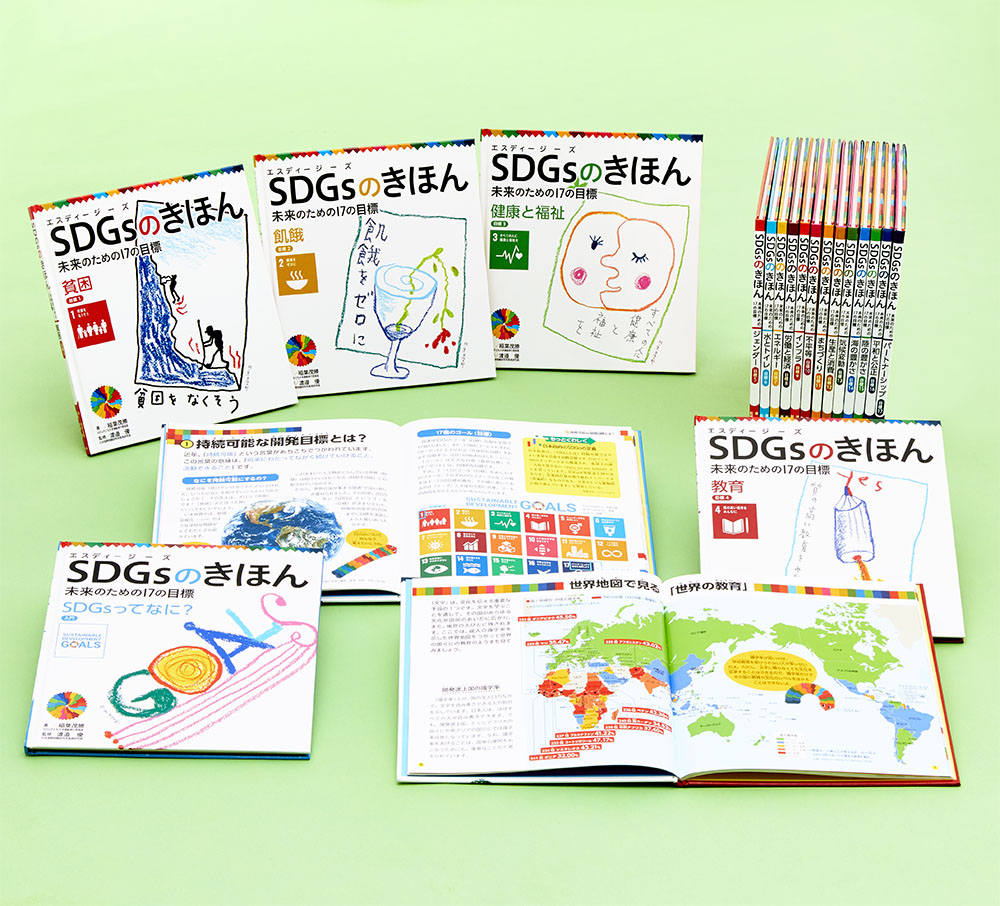 SDGsのきほん 未来のための17の目標(全18巻)