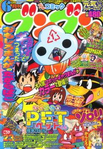 月刊プレコミック ブンブン2004.6月号